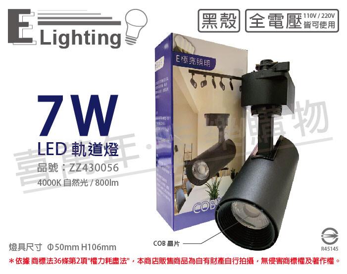 e極亮led 7w 4000k 自然光 25度 全電壓 黑殼 cob 軌道燈 投射燈