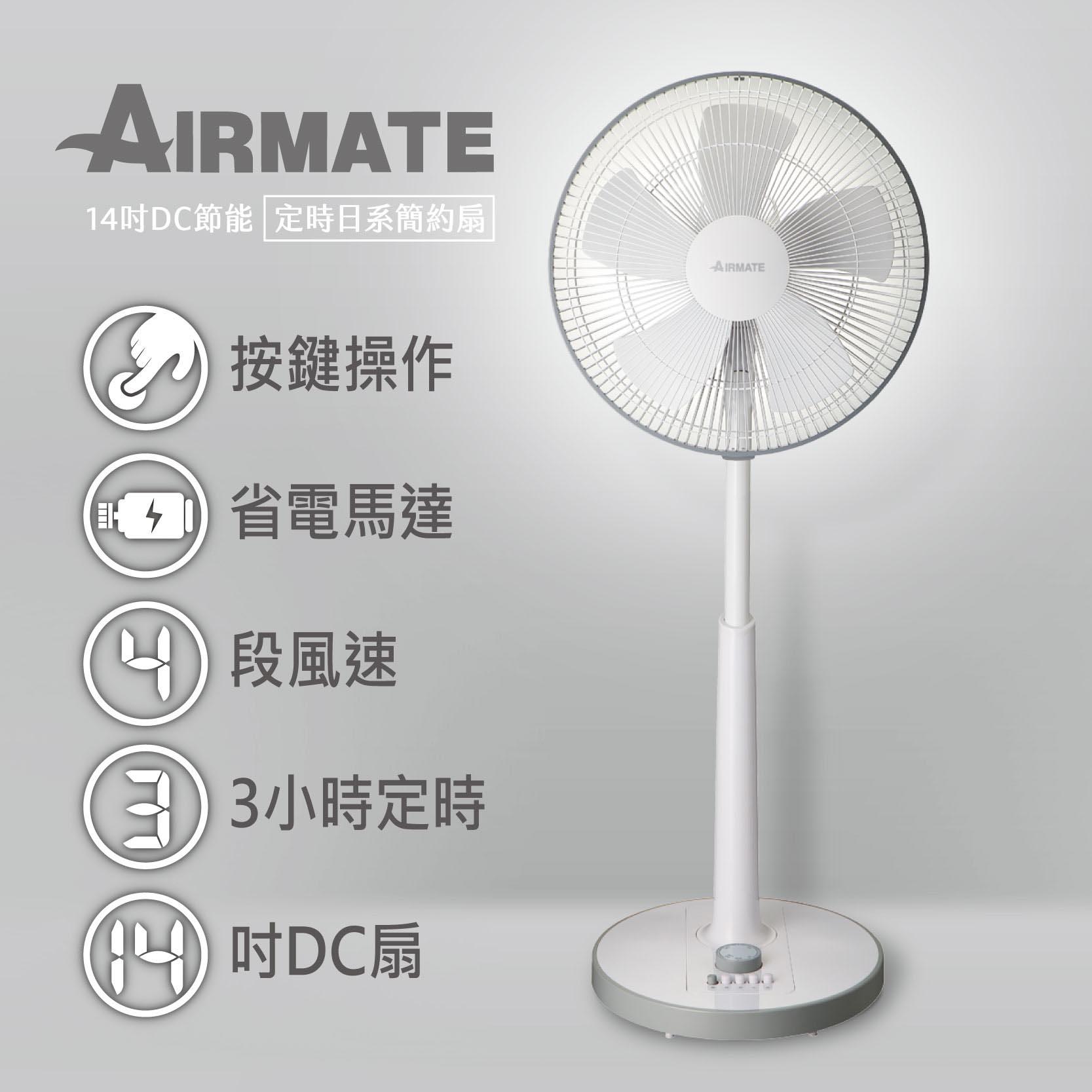 Airmate日系小資14吋DC文青立地電扇-181