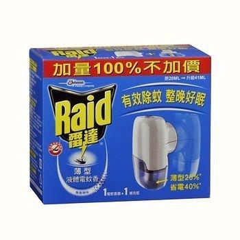 雷達液體電蚊香 雷達 液體 電蚊香  薄型  1器1液 (無味  無香精)  液體電蚊香(一般環境衛生用藥)(環署衛輸字第0665號)