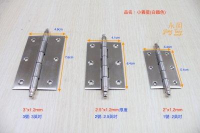 『YT五金』小義星 白鐵 2號 2.5英吋 下標區 小型鉸鏈 活頁 丁雙 後鈕 一付二片