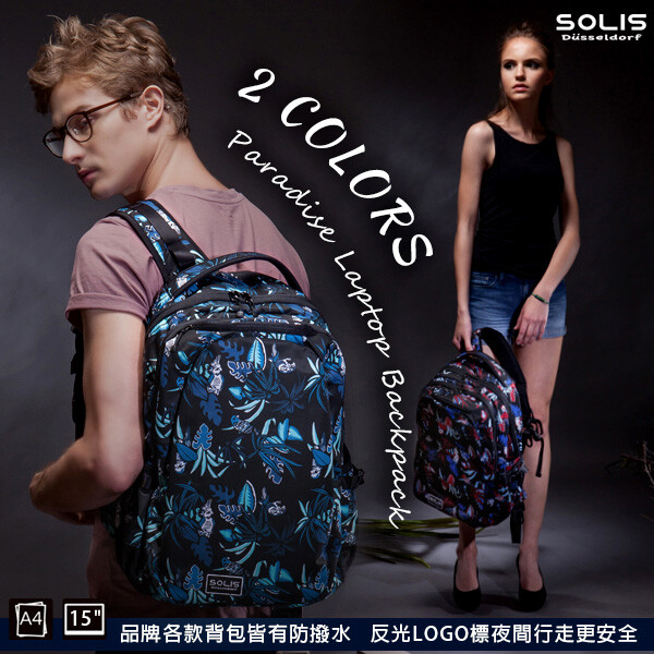 solis 熱帶天堂鳥ultra+大尺寸基本款後背包(熱帶藍)