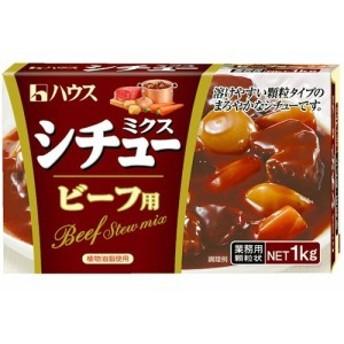 ハウス食品 シチューミクスビーフ用 業務用(1kg)[調理用シチュー]