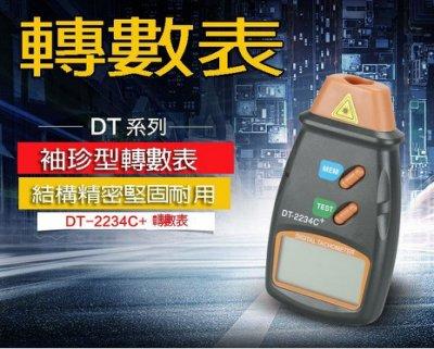 *蝶飛*DT-2234C+ 非接觸式 數位液晶顯示 紅外線 轉速 測試儀 轉速錶 轉速計 轉速表 電風扇 電鑽 葉片