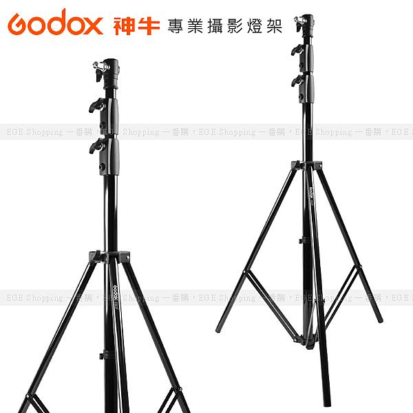 EGE 一番購】GODOX【290F 彈簧式】286cm 高耐重鋁腳燈架 棚燈架【公司貨】