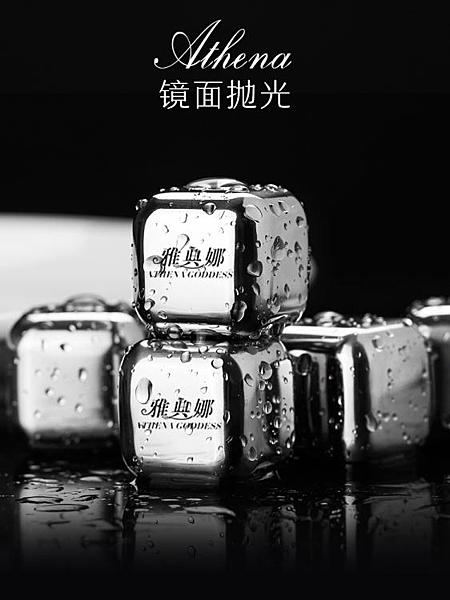 304不銹鋼金屬冰塊冰酒石抖音威士忌冰鎮神器速凍鋼不化冰粒冰球 印巷家居