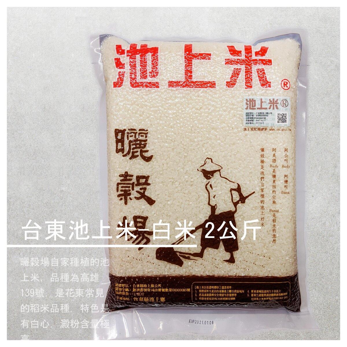 【曬穀場手作坊&旅棧】台東池上米-白米 2公斤