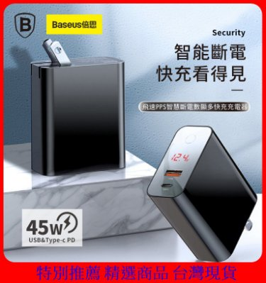 Baseus倍思  飛速 PPS 智慧斷電數顯45W快充充電器(C+U) 快速充電頭