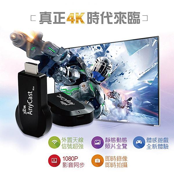 限時免運優惠【4K高清!無線連接】電視棒 HDMI無線傳輸器/手機轉電視/無線影音傳輸