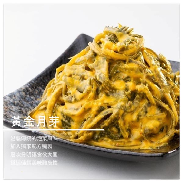 【高麗國正宗韓式泡菜】黃金月芽