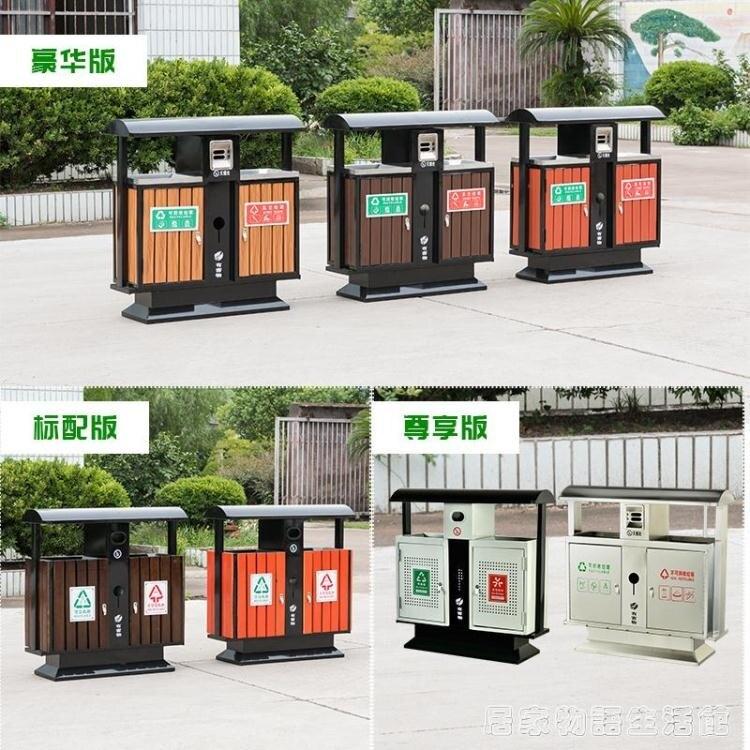 戶外垃圾桶不銹鋼環衛分類室外小區大號鋼木雙果皮箱垃圾筒垃圾箱 居家物語