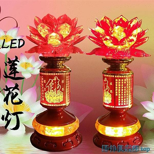 佛燈 led佛字七彩插電蓮花燈供佛荷花燈長明燈觀音帶音樂一對家用寺廟 快速出貨