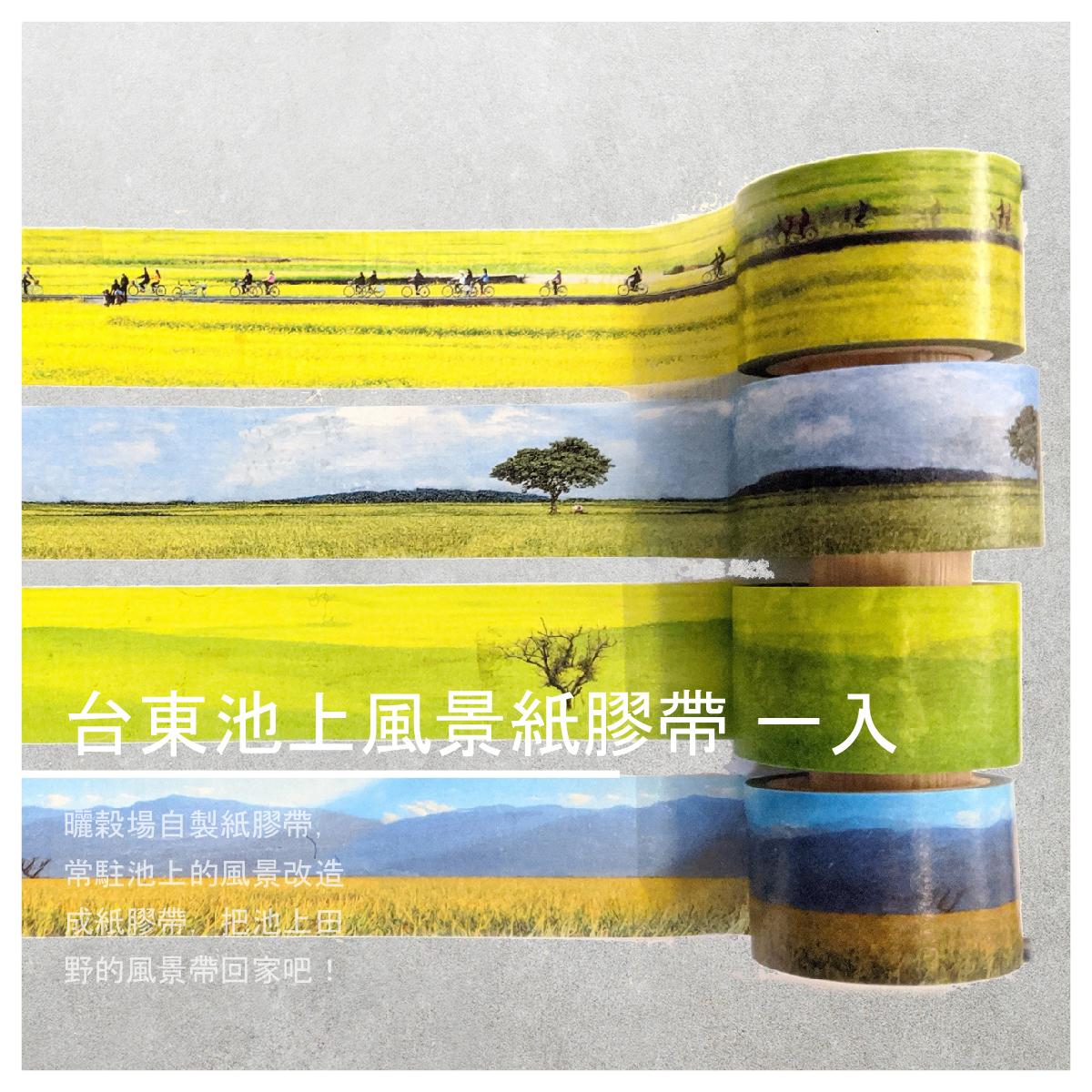 【曬穀場手作坊&旅棧】台東池上風景紙膠帶 一入