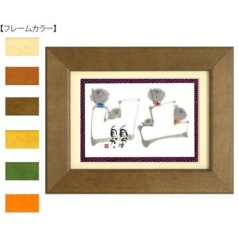 御木幽石(みきゆうせき) ポストカード額装 YM-U23 オレンジ