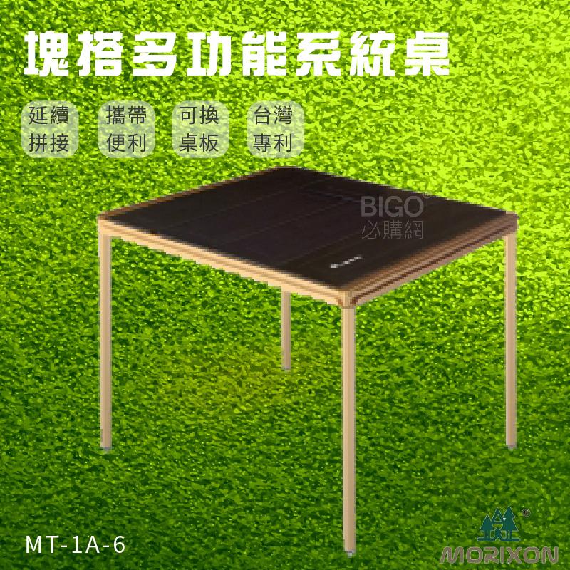 【露營必備】塊搭 多功能系統桌 鋁桌板 6片桌 MT-1A-6 組合桌 拼接桌 竹木桌 專利設計 鋁合金桌板 登山戶外