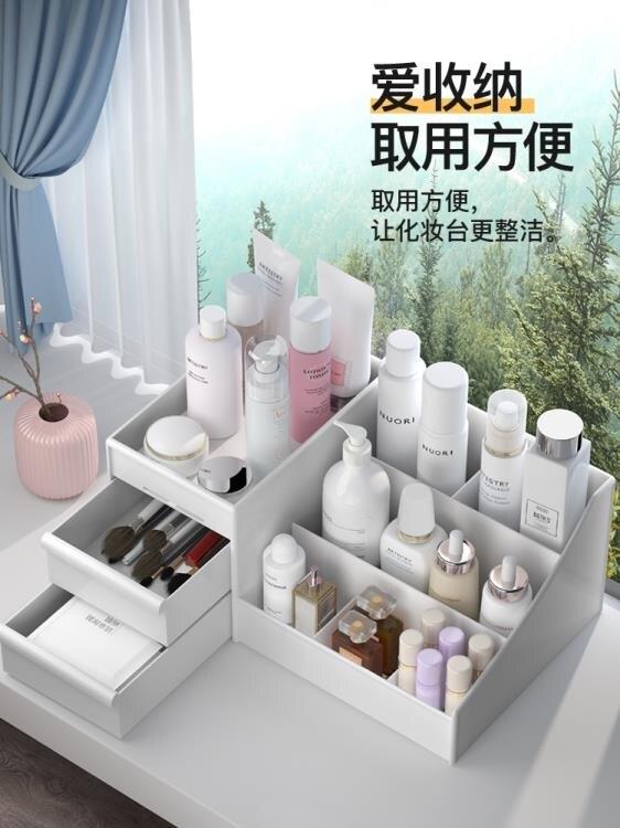 抽屜式化妝品收納盒首飾整理護膚桌面梳妝台塑料面膜口紅置物架