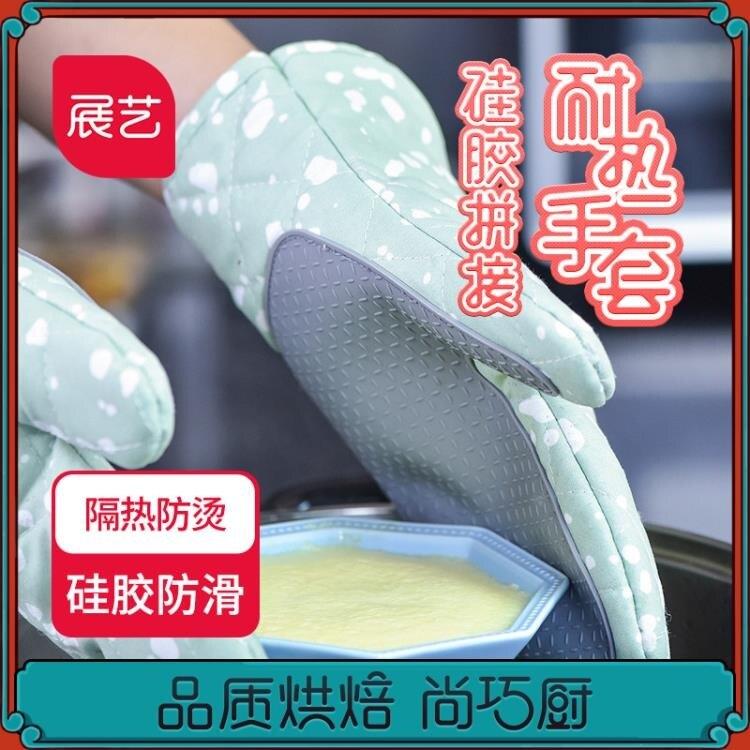 展藝隔熱防燙手套加厚硅膠廚房家用烤箱微波爐蒸箱耐高溫烘焙專用