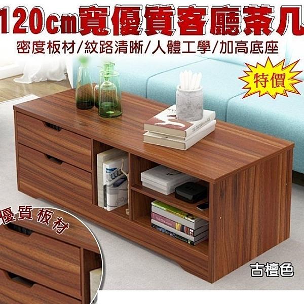 24083-209-柚柚的店【120cm優質客廳茶几】書櫃 辦公櫃書桌 置物桌 置物櫃 儲物櫃