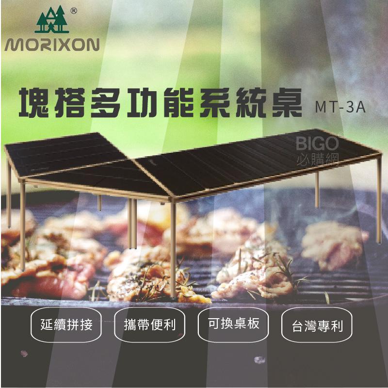 【露營必備】塊搭 多功能系統桌 鋁桌全套組 MT-3A 組合桌 拼接桌 專利設計 竹木桌 旅行桌 鋁合金桌板 登山 戶外