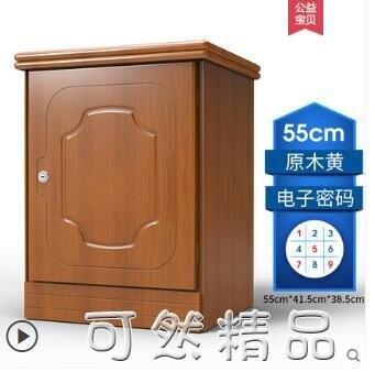 保險櫃家用指紋密碼55cm保險箱隱形小型入牆木制床頭櫃60高床邊櫃衣櫃 居家物語