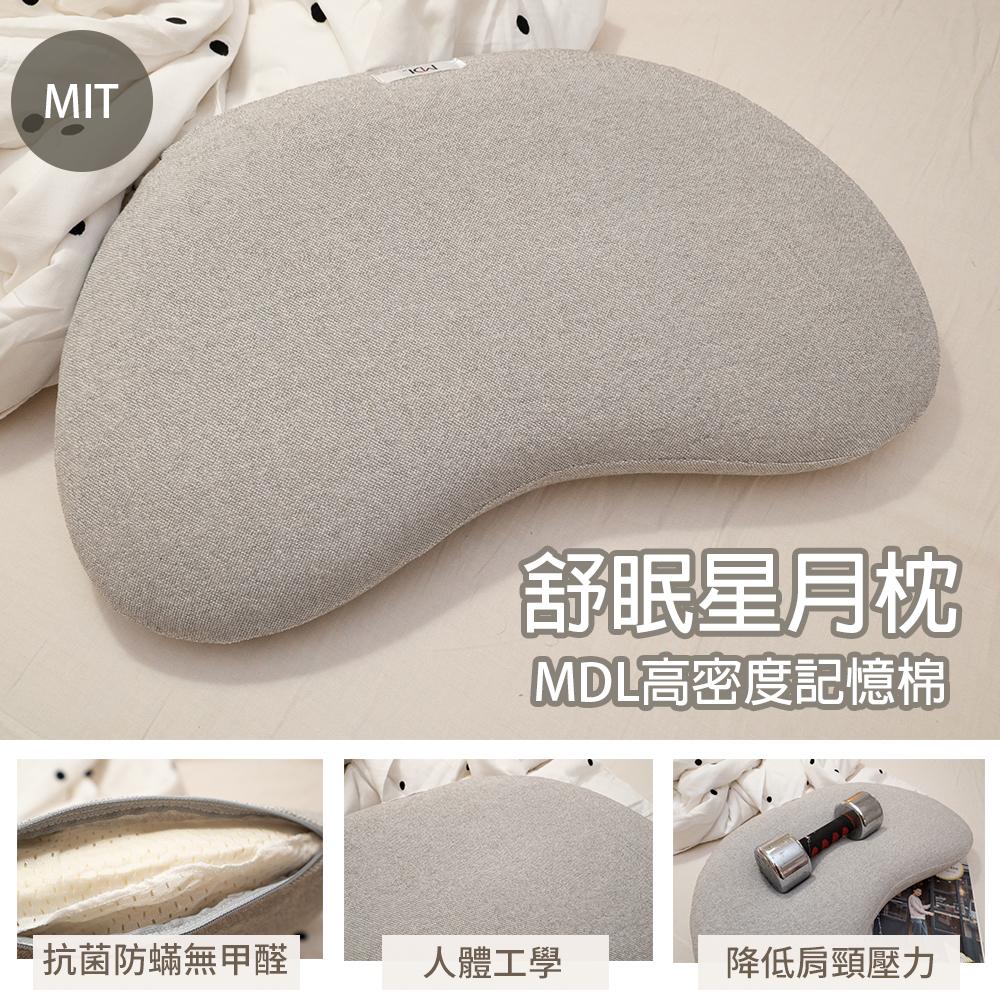 舒眠星月枕 抗菌防蟎 一體成型記憶棉(約61X39X高9公分)台灣製【棉床本舖】