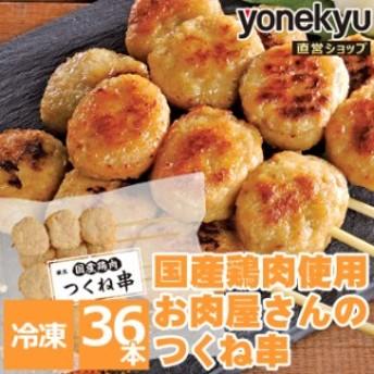 米久のつくね串 お取り寄せ グルメ 国産鶏肉 セット ごはんのお供 冷凍食品