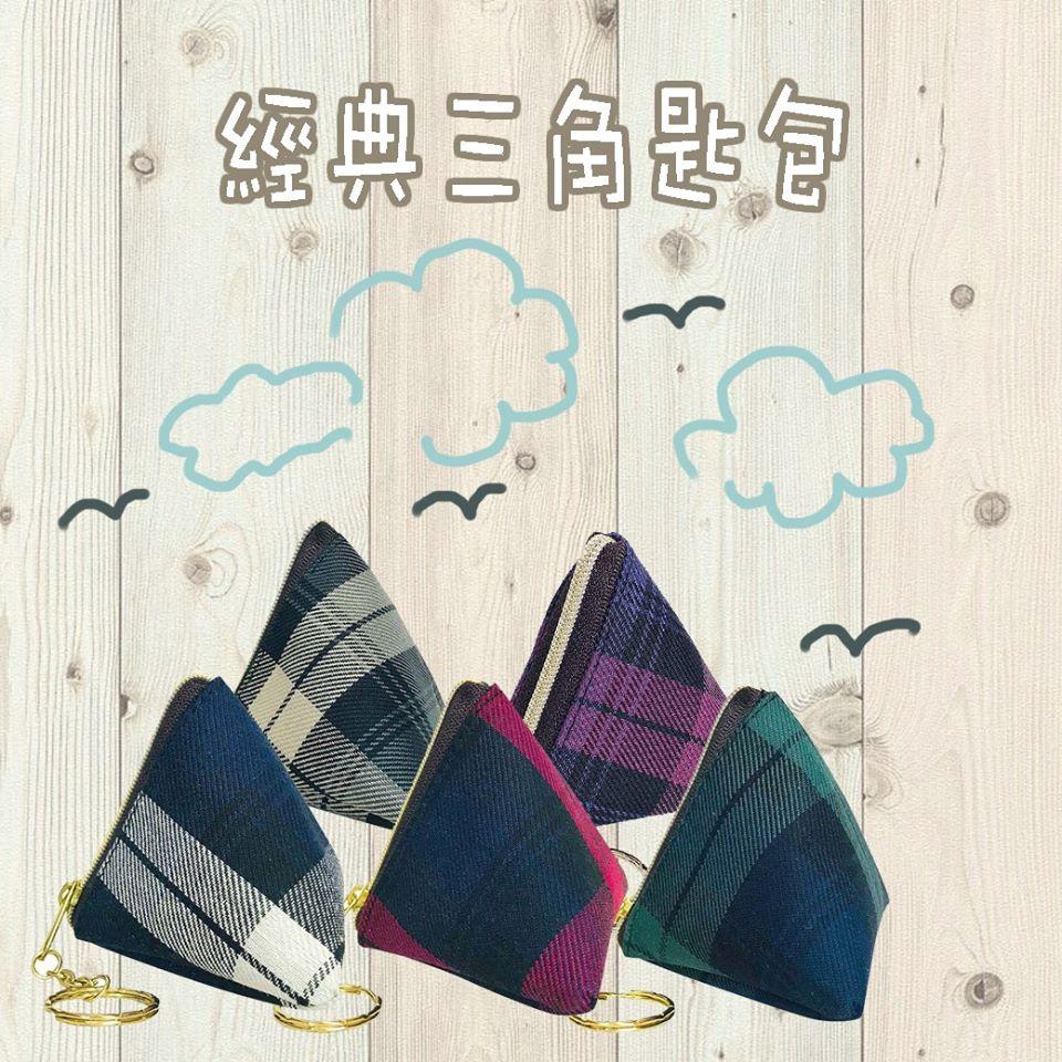♧洋品防水袋♧「防水」(韓)經典三角匙包