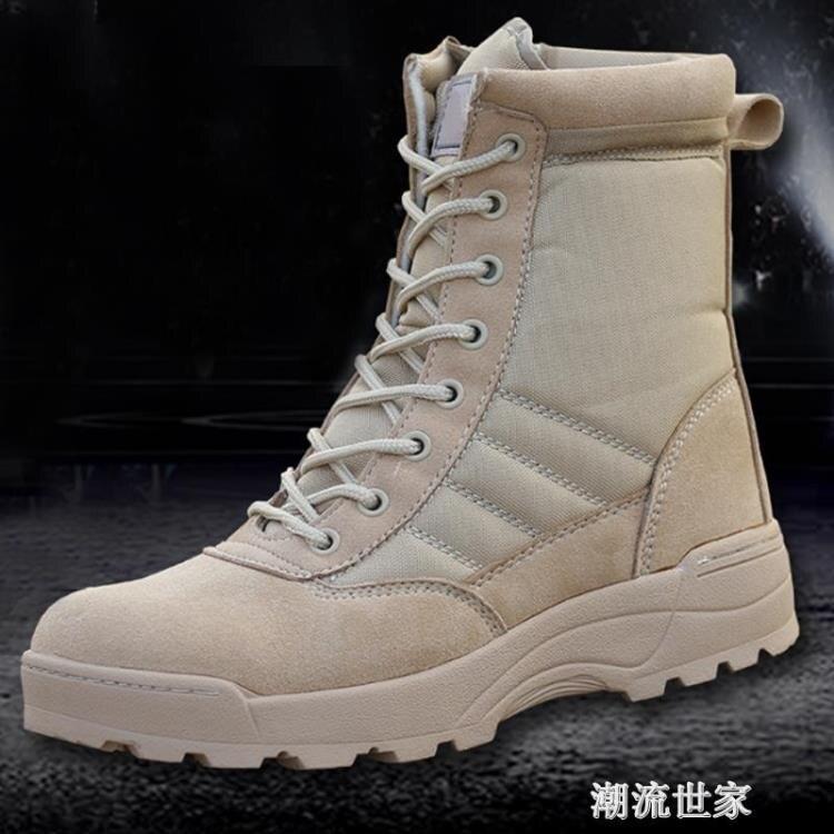 高筒軍靴男07作戰靴超輕特種兵戰術靴沙漠靴陸戰靴保安秋冬作訓鞋