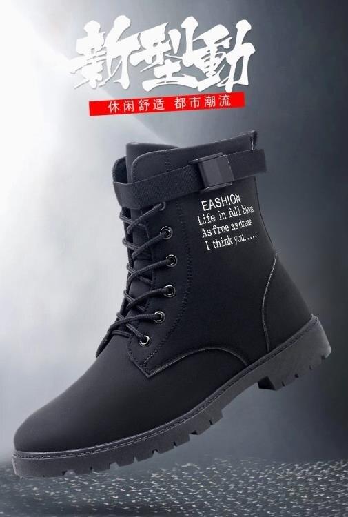 冬季馬丁靴軍靴潮流韓版男士皮靴中筒工裝短靴百搭男鞋高筒男靴子