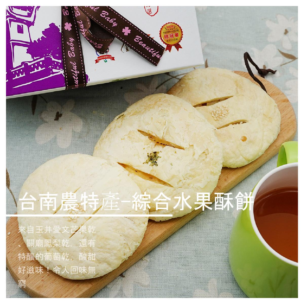 【彼緹娃藝術蛋糕觀光工廠】台南農特產-綜合水果酥餅 8入/盒