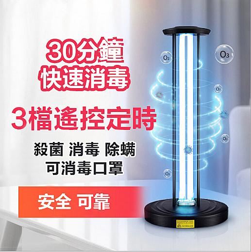 現貨-紫外線消毒燈38w家用殺菌燈除蟎幼兒園室內移動大功率滅菌紫光燈管38W LX 交換禮物