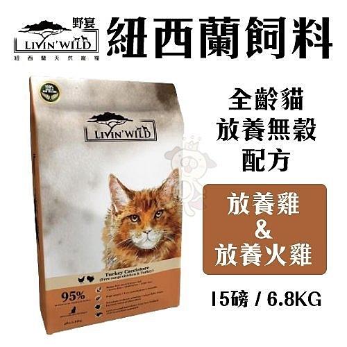 【免運】*KING*紐西蘭LIVIN WILD野宴《全齡貓放養無穀配方 放養雞&放養火雞》15磅/6.8kg