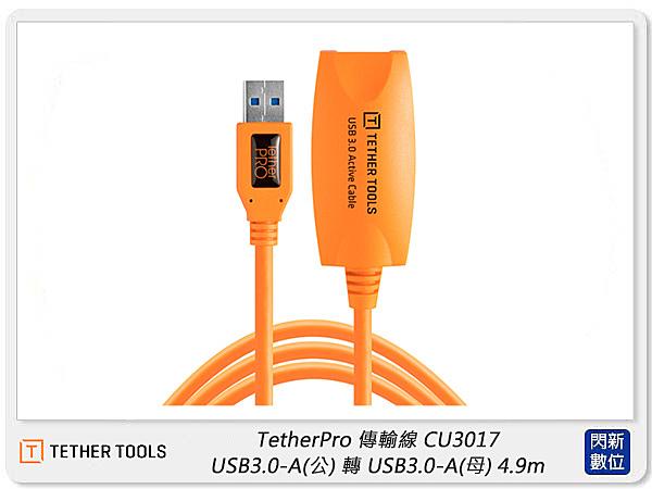 【分期0利率,免運費】TETHER TOOLS CU3017 傳輸線 USB3.0-A 轉 USB3.0-A 4.6m (公司貨)