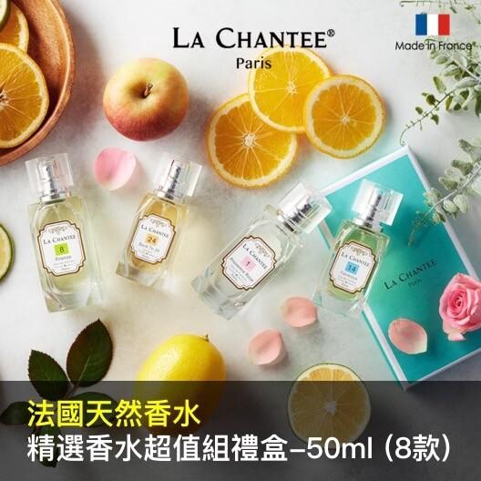 la chantee精選香水超值組禮盒-50ml (8款)