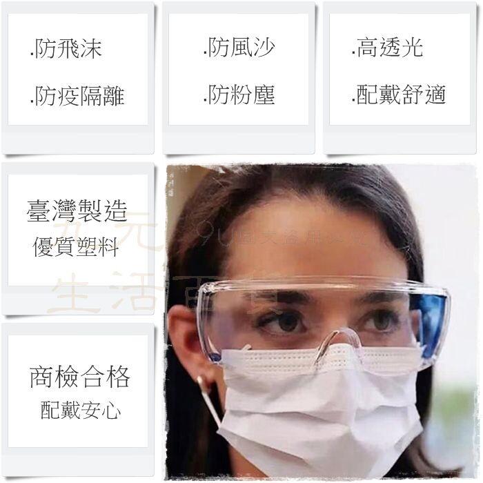 台灣製防護眼鏡 透明護目鏡 防塵鏡 防疫 防飛沫 工作眼鏡 商檢合格