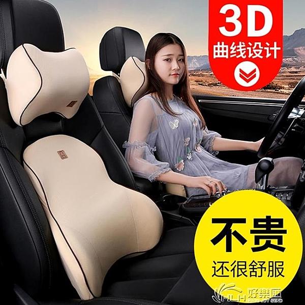 汽車腰靠護腰靠墊辦公室靠背墊車用座椅靠枕腰枕車載用品腰墊頭枕好樂匯