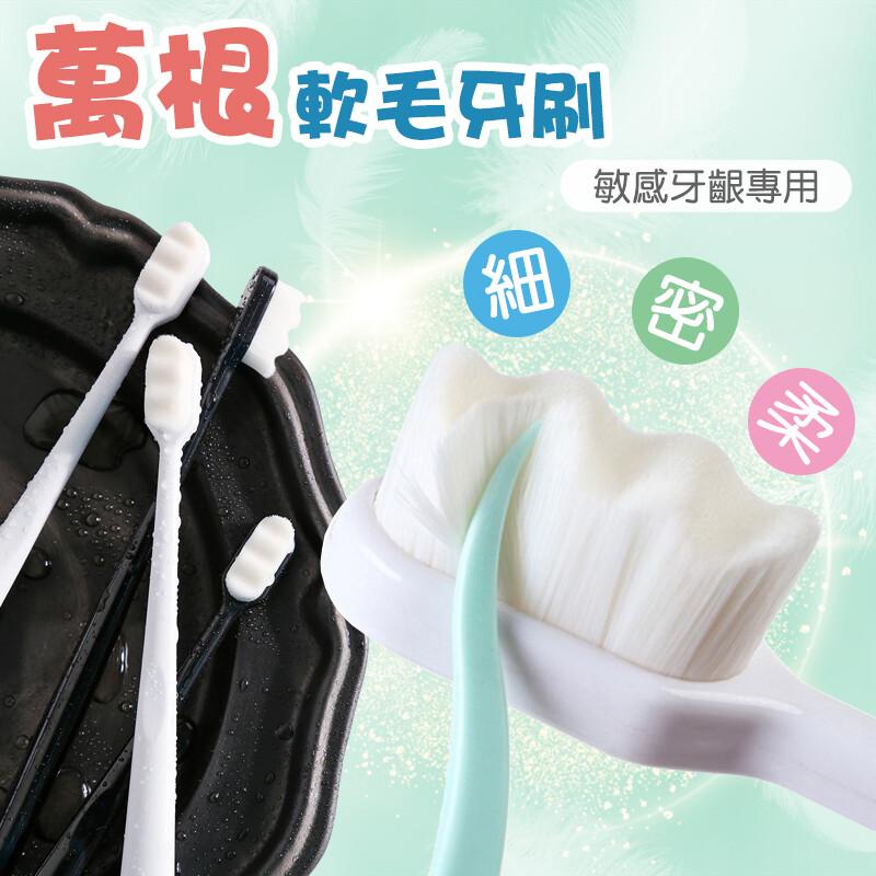 萬根波浪型軟毛牙刷/牙齦敏感專用牙刷/萬毛牙刷/月子牙刷/孕婦牙刷/微米牙刷/細毛牙刷/成人牙刷