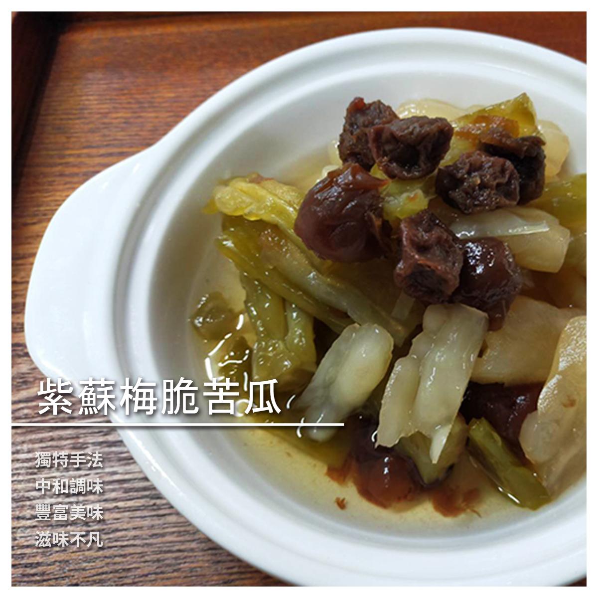 【知秋綠境屋】紫蘇梅脆苦瓜/含湯汁包/組