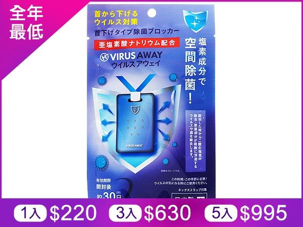 Virus Away~隨身除菌卡(單入)紫色【D977037】持續30天/隱形口罩,還有更多的日韓美妝、海外保養品、零食都在小三美日,現在購買立即出貨給您。