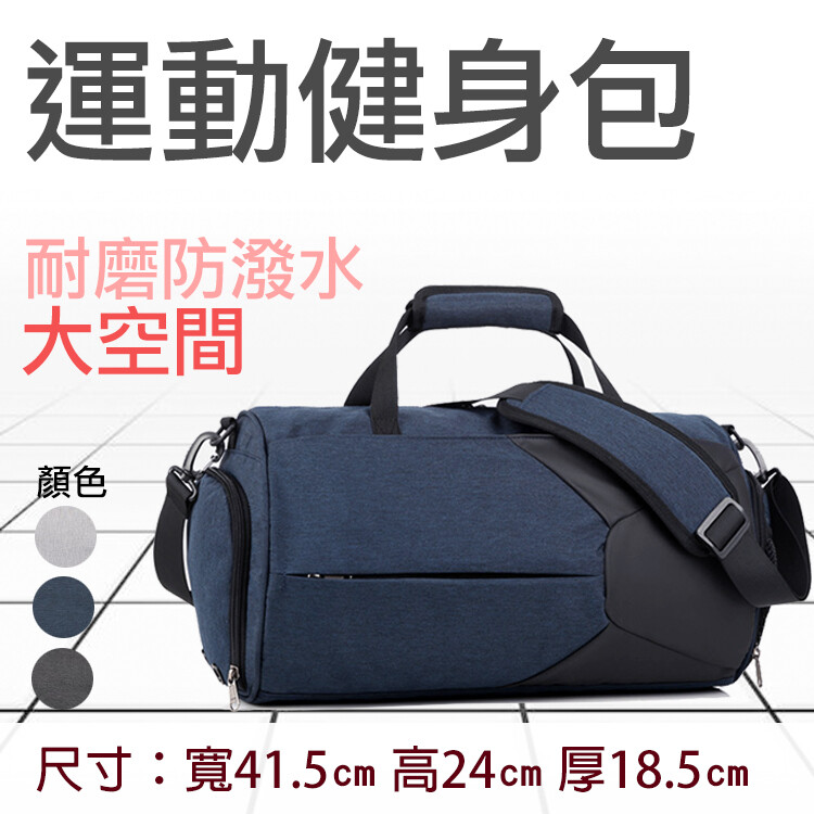 運動健身包 包側透氣孔設計  耐磨防潑水 拉桿包