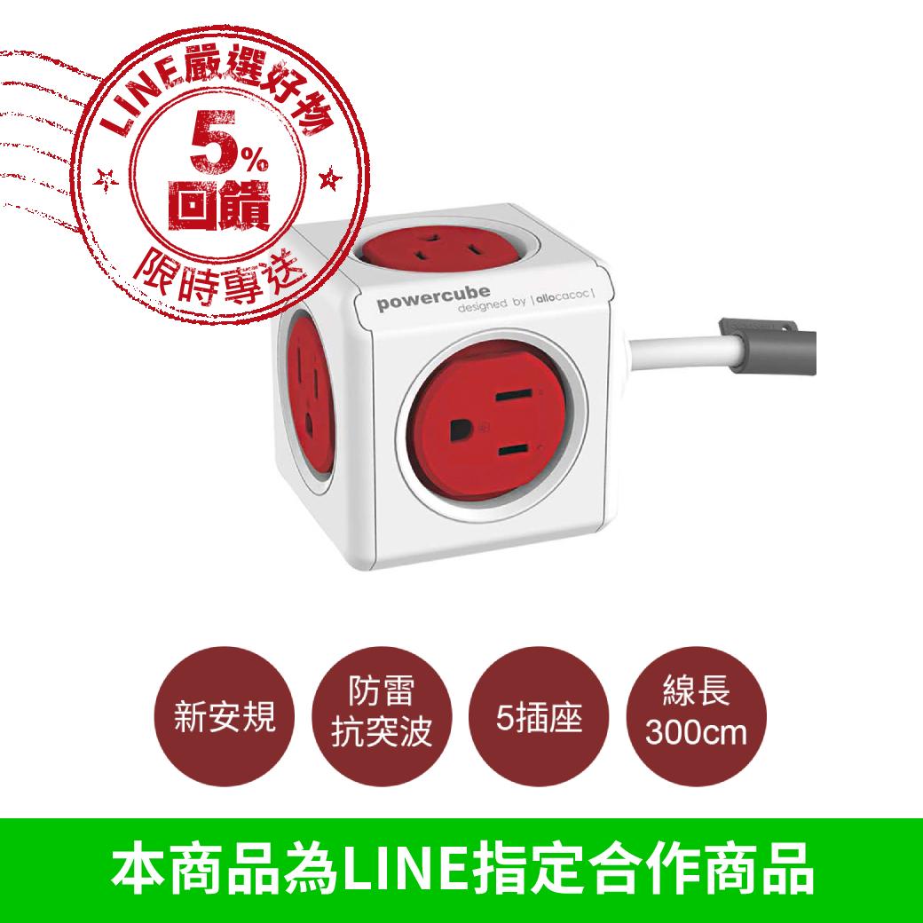 【PowerCube】防雷抗突波款 延長線/紅色/線長3公尺  (型號4324)