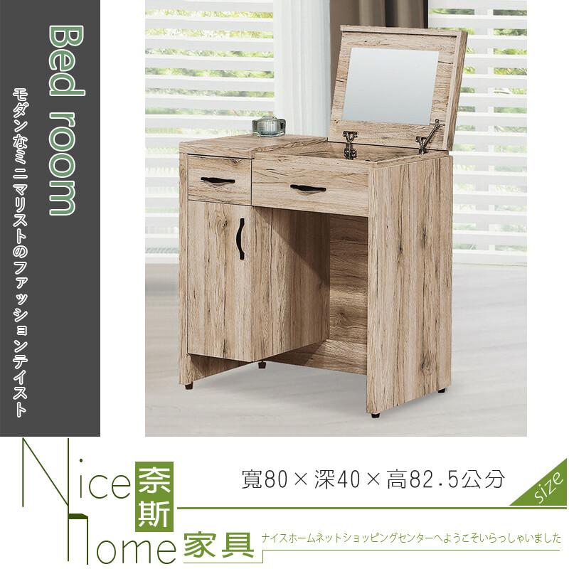 奈斯家具nice510-4-ht 派蒙淺橡木2.7尺掀鏡台/含椅
