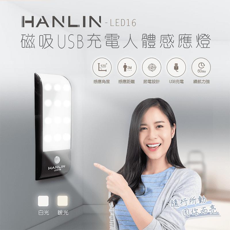 HANLIN磁吸USB充電人體感應燈(LED16),用12顆高亮度SMD LED高達300流明,光感應+人體感應的超聰明設計,在環境足夠亮時將不亮燈,已達到節省能源,環保又方便,兩色可依照適用場所作選