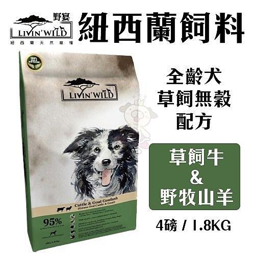 *WANG*紐西蘭LIVIN'WILD野宴《全齡犬草飼無穀配方 草飼牛&野牧山羊》4磅/1.8公斤