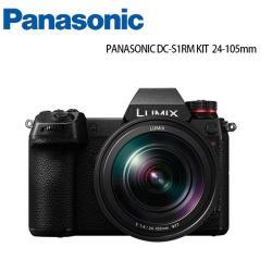 Panasonic LUMIX S1RM S24-105mm 公司貨