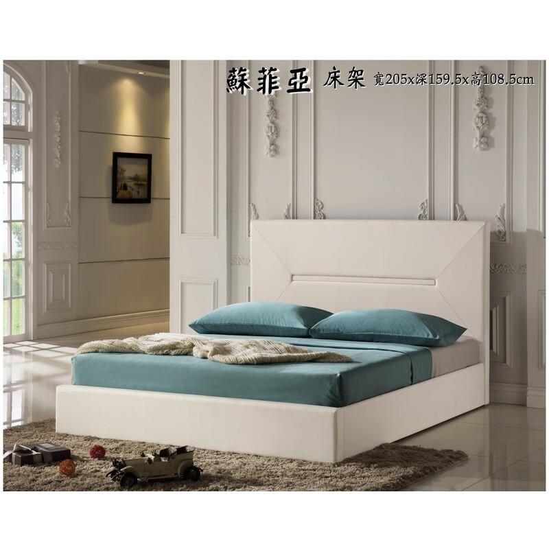 !新生活家具!蘇菲亞床架 床底 床組 床墊 5尺床架 床台 白色 實木 非 h&d ikea 宜