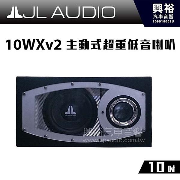 【JL AUDIO】 10WXv2 10吋主動式超重低音喇叭*多層音圈可承受大功率