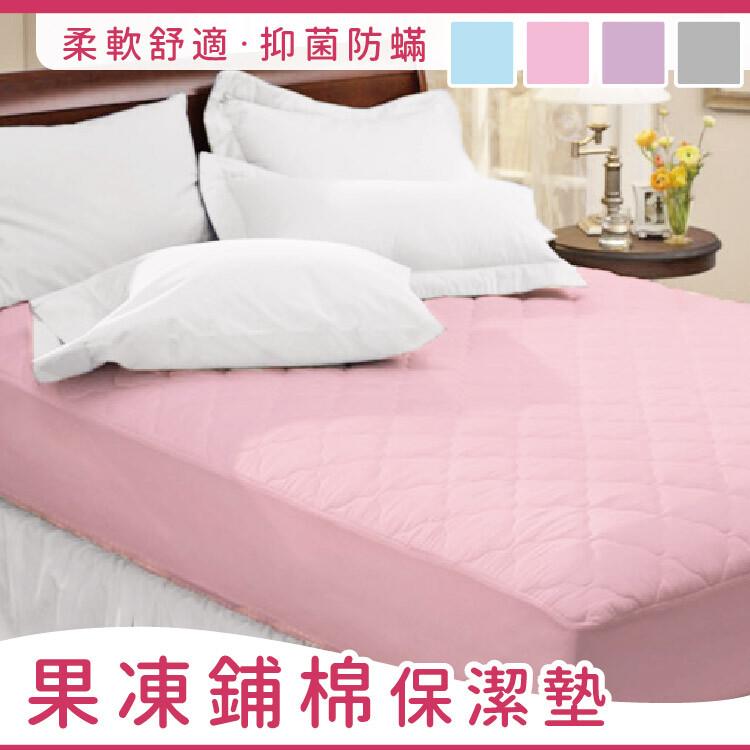 100%mit_粉彩果凍鋪棉保潔墊-雙人加大6尺-加高床包式