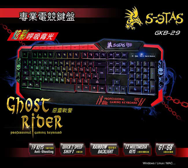 s-etas惡靈戰警專業電競鍵盤gkb-29(盒損)