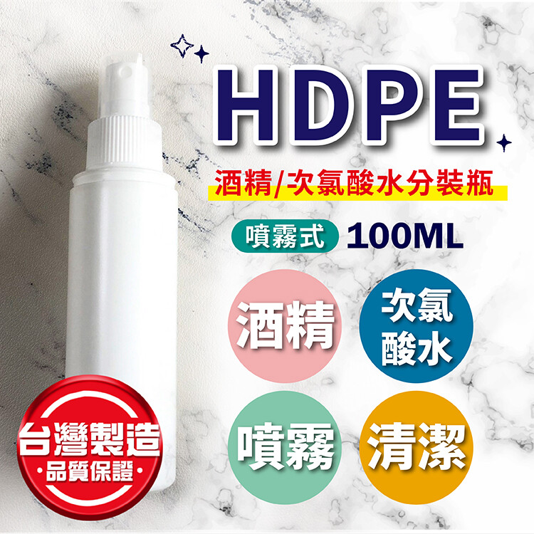 happy house台灣製 2號hdpe酒精次氯酸水分裝瓶-100ml