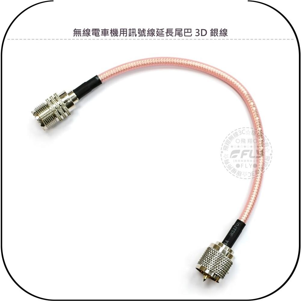 無線電車機用訊號線延長尾巴 3d 銀線公司貨適用 tm-v71a ic-2320a am-580